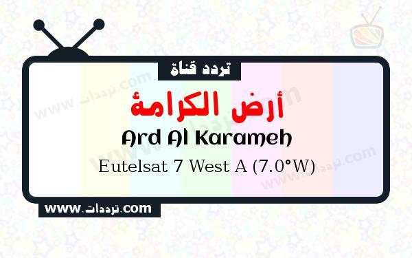 Ard Al Karameh — قناة أرض الكرامة