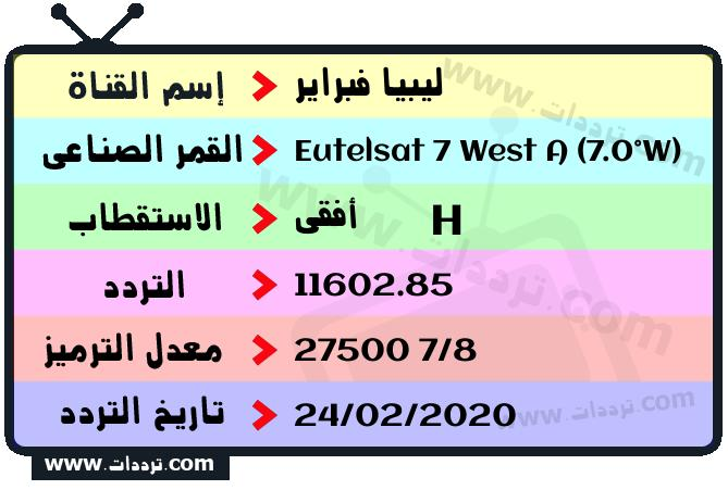 Libya Febrayer — ليبيا فبراير